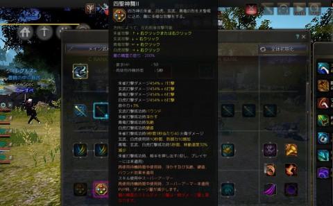 LS覚醒200怒り四聖神舞01