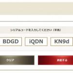 さばくてれび生放送のシリアルコード(07/07)