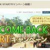 定期メンテ後情報 / VK覚醒とやたら沢山のイベント各種(07/06)