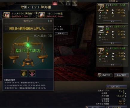 イベルブオアシスMAX売り03