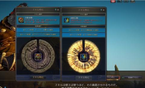 スキル特化を変更03