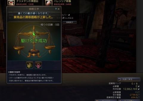 イベルブオアシスMAX売り04