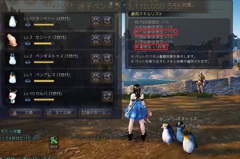 ペンギン交換16