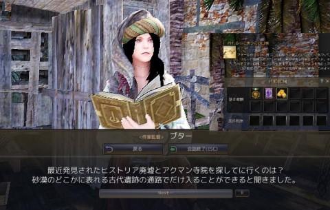 アクマン寺院の知識01
