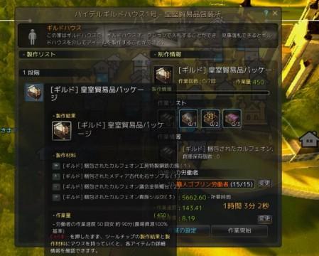 初めての皇室ギルド貿易02
