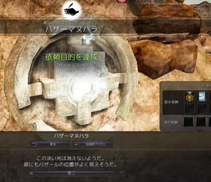新しい風景系知識01