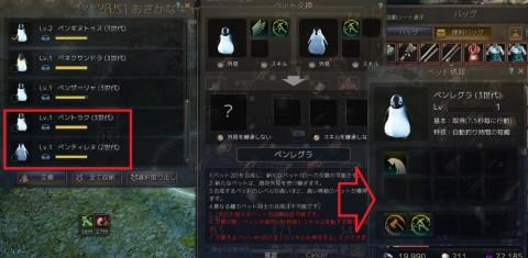 ペンギン交換12