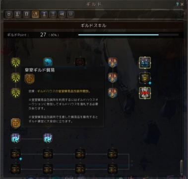 初めての皇室ギルド貿易01