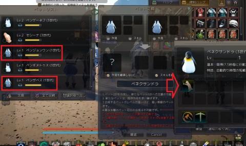 ペンギン交換04