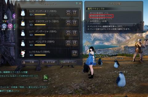 ペンギン交換15