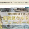 定期メンテ後情報 / ブレイダー覚醒アプデ武神開眼(08/03)