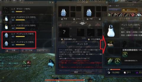 ペンギン交換10