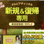 定期メンテ後情報 / 新サーバーというかチャンネルが開設(09/28)