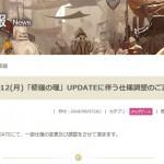 【追加】定期メンテ後情報 / 今回の仕様変更に関するまとめ(09/12)
