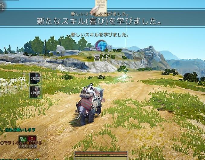 ウチの小象さんがスプリント(高速走り)と瞬間加速(喜び)覚えました【黒い砂漠Part904】