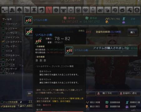 リベルト武器強化01
