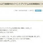 定期メンテ後情報 / 黄金イベントと黒石イベントの問題未解決(09/07)