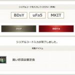 さばくてれび生放送(拠点接続キャラバン「東京会場」)のシリアルコード(09/04)