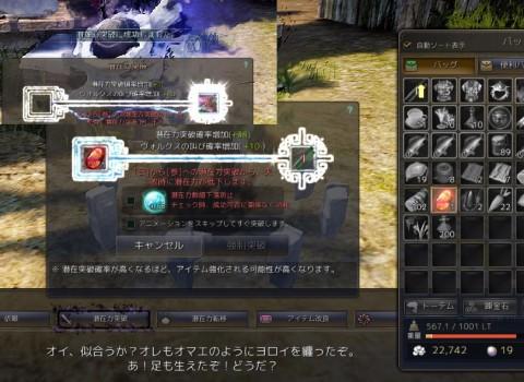 リベルト武器強化03