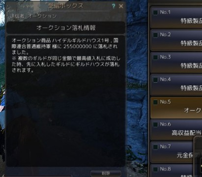ギルドハウス落札状況02
