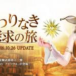 定期メンテ後情報 / 終わりなき探求の旅ウィッチ覚醒(10/26)