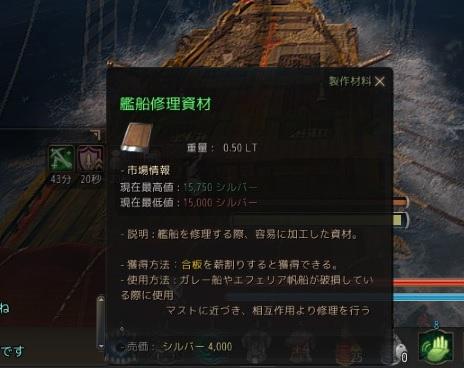 艦船修理資材の実装 / マゴリアの宝マップクエ【黒い砂漠Part1099】