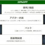 定期メンテ後情報 / クリスマスイベントとパール商品値引き祭り(12/14)