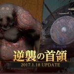 定期メンテ後情報 / 逆襲の首領とかゆーワールド小ボス実装(01/18)