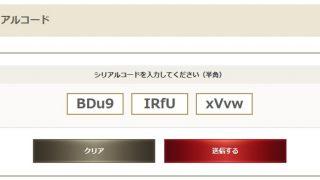 さばくてれび配布のシリアルコード(20170206)
