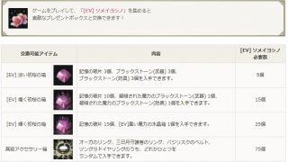 定期メンテ後情報 / ソメイヨシノ+フォーチュンクッキーなログインイベント(03/22)