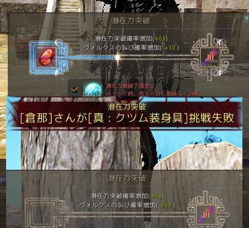 赤珊瑚指輪IVを生贄にしてクツム装身具IVを召喚【黒い砂漠Part1240】