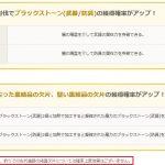 定期メンテ後情報 / 黒石DROP率UPとログボイベント(03/29)