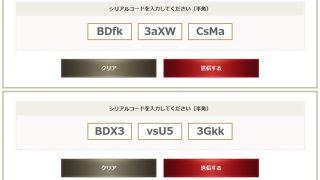 第七回さばくてれび配布のシリアルコード(03/16)