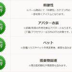 定期メンテ後情報 / DK覚醒と課金アイテムの値下げセール(04/26)