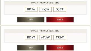 第八回さばくてれび配布のシリアルコード(04/24)