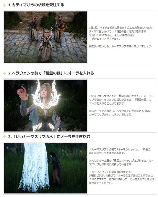 定期メンテ後情報 / 神木「カーマスリブ」&フォーチュンクッキー&孤島の武闘会(05/31)
