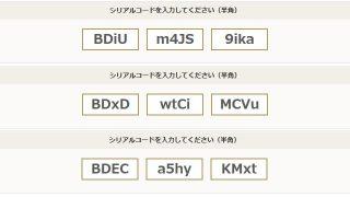 第九回さばくてれび配布のシリアルコード(05/15)