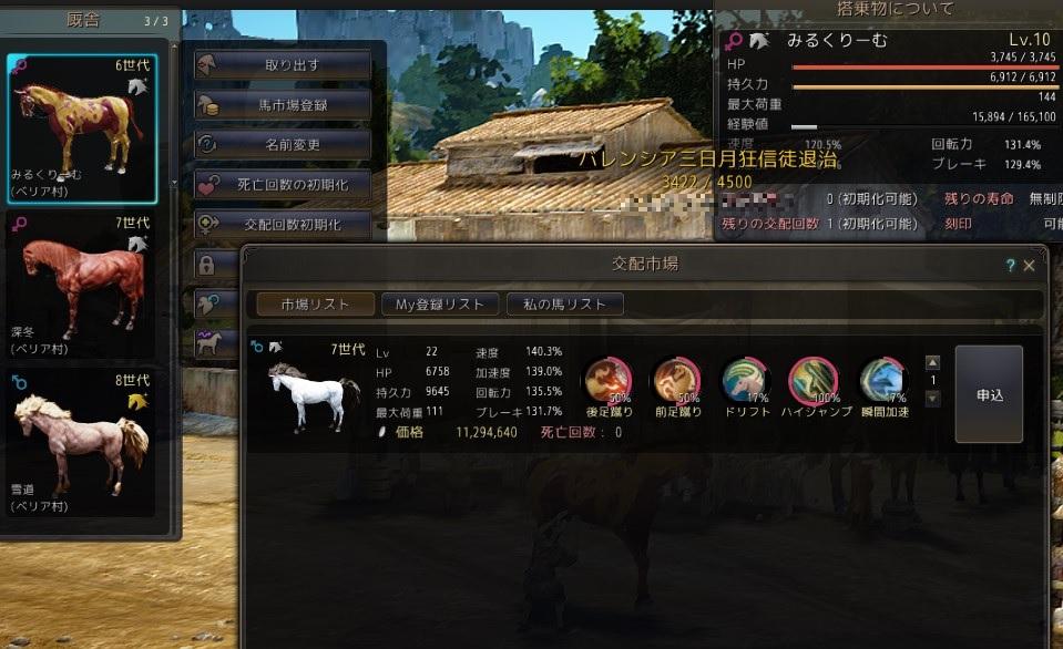 7世代LV22♂+6世代LV10♀=5世代♀【馬交配の結果Part75】