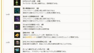 定期メンテ後情報 / 新クラスな格闘家実装で各種イベント(06/28)