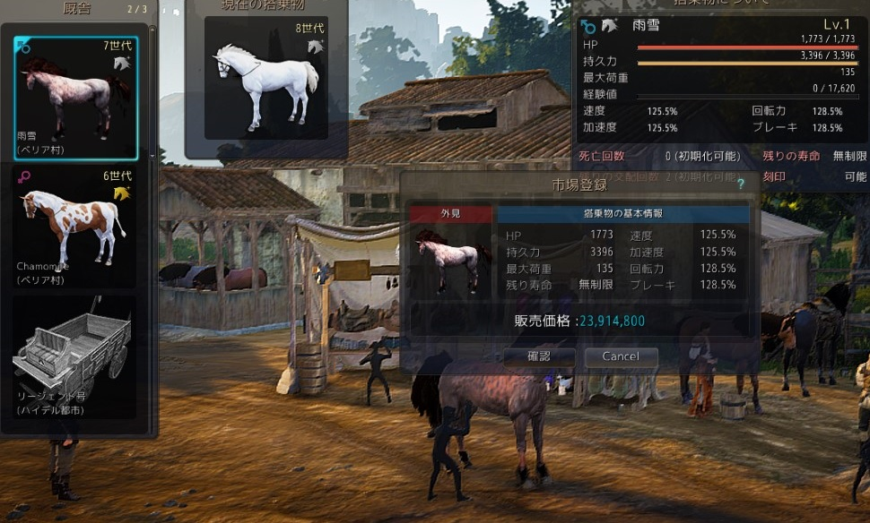 7世代LV30♂+駿6世代LV30♀=7世代♂【馬交換の結果Part66】