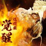 定期メンテ後情報 / サマーバケーションイベントと格闘家来週覚醒のお知らせ(07/12)