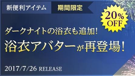 定期メンテ後情報 / ローレン箱イベントとパール20%割引クーポン(07/26)
