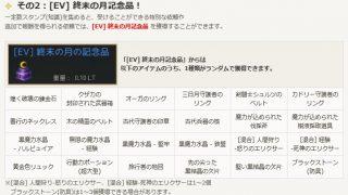 定期メンテ後情報 / 名所巡りの旅メディアバレンシア編(08/16)