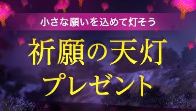 定期メンテ後情報 / 祈願の天灯+ビールマイスターイベント開催(08/09)