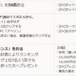 定期メンテ後情報 / TWP終了シラカン釣り祭り開催(08/23)