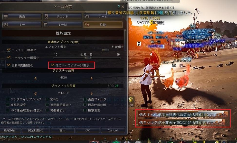 ゲーム設定に他のキャラクター非表示ボタンが追加02