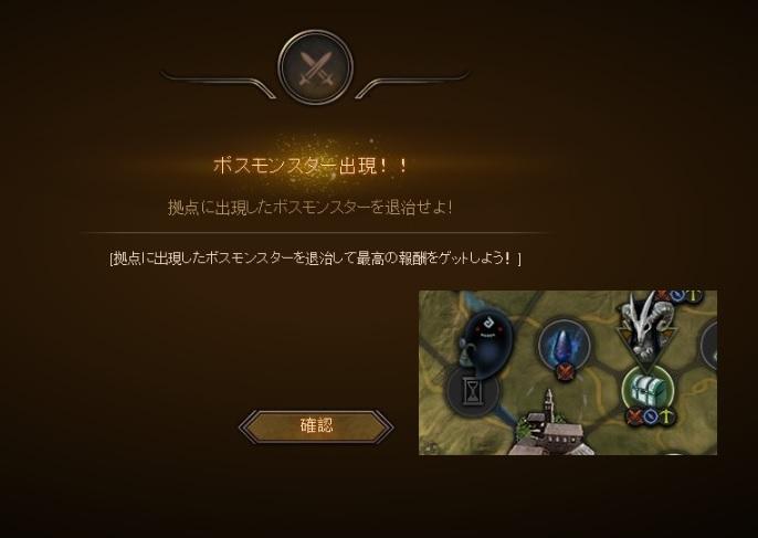 黒い精霊の冒険でボス登場01