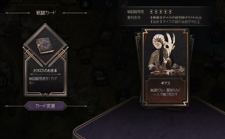 黒い精霊の冒険でボス登場02