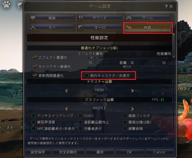 ゲーム設定に他のキャラクター非表示ボタンが追加01