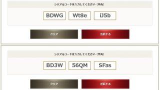 生放送さばくてれび24時間特別編のシリアルコード(09/29)